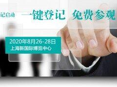 2020上海国际生化仪器、实验室及试剂耗材展
